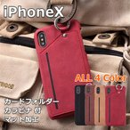 iPhoneX ケース カバー リング カード 収納 耐衝撃 ハード レザー iPhoneXケース