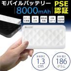 モバイルバッテリー 大容量 軽量 PSE認証 8000mAh 2.4A スマホ 充電器 iPhone XS Max XR X iPhone8 2台同時 GALAXY Xperia iPad