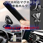 iPhone GALAXY XPERIA スマホ 車載 ホルダー マグネット 式 スタンド iPhone8 iPhone7 iPhoneX iPhone6s Plus