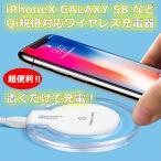 ワイヤレス充電器 iPhoneX iPhone8 Plus GALAXY s8 s7 スマホ 充電器 Qi 無線充電