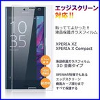 XPERIA XZ X Compact 液晶保護 ガラス フィルム 全面 3D XPERIAXZ XPERIAXCompact