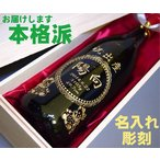 出産祝い ワイン 名入れ マスデ 彫刻 赤ちゃん 名前 プレゼント ギフト 出産 体重 内祝