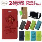 iPhoneX iPhone8 iPhone7/6s/6 ディズニー 使い分けられる 2way 手帳型 ハード ケース カバー 手帖 手帳型ケース A004
