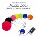 Audio Dock 携帯スピーカー 高音質 重低音 コンパクト スマホ スマ-トフォン iPhone 【AIAD】