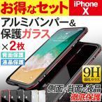Yahoo!AIEN【お得なセット】 iPhoneX 薄型 アルミ バンパー 液晶保護 背面保護 ガラス ストラップホール付 工具付き 表面硬度9H 前面 背面 強化ガラス LUPHIE AIBPSET-03