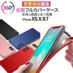 iPhoneX iPhone8/7 衝撃吸収 360° 全面フルカバー ケース 液晶保護フィルム 高光沢 ストラップホール 薄型 ハイブリッド TPU ブラック 金 赤 ピンク AIC-FC