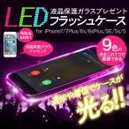 【液晶保護ガラス プレゼント中】iPhone8/8Plus/iPhone7/7Plus/6s/6/iPhone6s Plus/6Plus/SE/5s/5 LED フラッシュ ケース AIC-FL