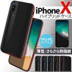 iPhoneX ハイブリッド ケース カーボン柄 耐衝撃 サイドメッキ さらさら 薄型 バイカラー キラキラ カーボン カバー ジャケット 黒 赤 青 金 銀 AIC-HB