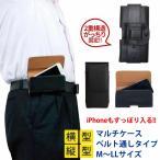 携帯電話 スマホ ベルトケース