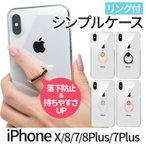 ソフトケース リング付き iPhoneX iPhone8 iPhone7 iPhone8Plus iPhone7Plus TPU 落下防止 柔らかい リング 落下防止 シンプル クリアケース AIC-RING
