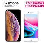 iPhoneX/iPhone8/8Plus/iPhone7/7Plus/iPhone6sPlus/6s/iPhoneSE/5S/5C/5 液晶保護 フィルム 光沢 保護フィルム 指紋防止 マット AIF-IP