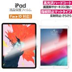 iPad 9.7inch 2018/2017 iPadPro 12.9inch 11inch 10.5inch 9.7inch �վ��ݸ�ե���� �����ϡ��ɥ����� ���桦ȿ���ɻ� AIF-IPA