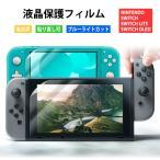 送料無料 Nintendo Switch 液晶保護フィルム ブルーライトカット フィルム シート シール 任天堂 ニンテンドー スイッチ AIF-SWITCH