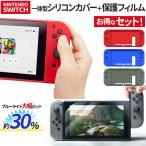 【お得なセット ケース&フィルム】送料無料 Nintendo Switch 本体&Joy-Con 一体型 シリコン ブルーライトカット 耐衝撃 AIFS-SWSL