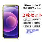 iPhoneX/iPhone8/8Plus/7/7Plus/iPhone6S/6/iPhone6S Plus/6 Plus ガラスフィルム 全面 曲面 強化ガラス 保護 保護フィルム ガラス AIGF-IP