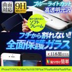 iPhoneX/8/8Plus/7/7Plus/6S/6/6sPlus/6Plus 全面保護 ガラス ブルーライトカット ソフトフレーム ガラスフィルム 液晶保護 曲面 AIGF-PET