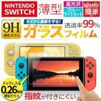 送料無料 Nintendo Switch Lite ガラスフィルム 9H 液晶保護ガラス 高光沢 ブルーライトカット 防指紋 ニンテンドー スイッチ AIGF-SWITCH