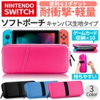 Nintendo Switch ソフト ポーチ 布製 2ポケット 耐衝撃 軽量 本体+Joy-Con 携帯モード ゲームカード収納 小物 バイカラー ブラック ブルー ピンク AIPO-SWITCH