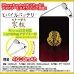 送料無料 モバイルバッテリー 大容量 Lightning microUSB iPhone スマホ 4600mAh 家紋(其の参) 毛利元就 BAT-kamon03-mouri