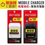 乾電池式緊急充電器 iPhone スマートフォン ブラック/ホワイト 1A USBポート搭載 コンセント不要 繰り返し使える BJ-USBNB