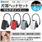 ブルートゥース 小型 軽量 片耳 ヘッドセット Bluetooth v3.0+EDR マルチポイント 通話 ワンセグ 音楽 ブラック シルバー BT-06