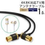 TV用アンテナケーブル ブラック/ホワイト 4K8K対応 TV接続用 コンパクト L字コネクタ スリムケーブル 屋内用 1.0m エレコム DH-ATLS48K10BK/DH-ATLS48K10WH