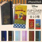 ディズニー iPhone8 iPhone7/6s/6 手帳型 ケース レトロ ポケット ストラップホール ミッキー ドナルド アリエル DN-42