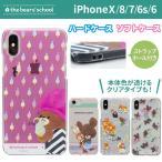 ショッピングくま ストラップ iPhoneX iPhone8/7/6s くまのがっこう ハード ソフト ケース ストラップホール 可愛い 総柄 キャラクター ジャッキー チャッキー ミルク グッズ クリア G063