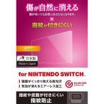 Nintendo Switch 液晶保護フィルム 高光沢 指紋防止 傷修復 日本製 抗菌加工 キズが自然に消える クロス付き GM-NSFLKG
