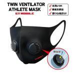 ツインベンチレーターマスク ブラック 黒 アスリート スポーツ 運動 換気口 排気 水洗い 洗える 風邪 花粉 ホコリ 埃 飛沫 GT-MASK2-BK