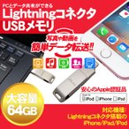 MFI認証 iPad iPhone iPod USBメモリー iDiskk 64GB データ転送 Lightning 8/8Plus/7/7Plus/6s/6s Plus/SE/ touch 6th iDiskk-L64GB