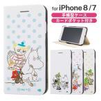 ムーミン iPhone8 iPhone7 手帳型ケース マグネットタイプ ICカードポケット付き 開閉簡単 みず玉/シンプル IJ-AP7SLC3W