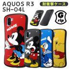 ディズニー AQUOS R3 耐衝撃ケース ミッキー/ミニー/ドナルド/プー Grip かわいい おしゃれ キャラクター  IN-DAQR3SC4