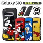 ディズニー Galaxy S10 耐衝撃ケース ミッキー/ミニー/ドナルド/プー Grip かわいい おしゃれ キャラクター IN-DGS10SC4