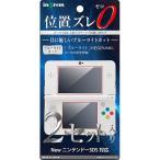 New ニンテンドー3DS 液晶保護フィルム 任天堂 ニンテンドー3ds ゲーム ブルーライト高光沢x2 透明 クリア イングレム IN-N3DSF-M2