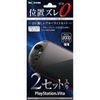 PlayStation Vita PCH-2000 フィルム ブルーライト高光沢x2 液晶保護フィルム シンプル イングレム ingrem IN-PSV2F/M2 IN-PSV2F-M2