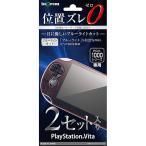 PlayStation Vita 液晶保護フィルム ブルーライト高光沢x2 目に優しい 指紋防止 気泡軽減 貼り付けキット付 2枚入り IN-PSVF-M2
