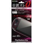 PlayStation Vita 液晶保護フィルム 超透明 反射防止 高透明 指紋防止 ハードコート 貼り付けキット付 IN-PSVFT-A1