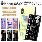 ディズニー disney iPhoneXS/iPhoneX 耐衝撃ケース アリス/ダンボ/ピノキオ/バンビ/ライオンキング KAKU ハイブリッド かわいい キャラ グッズ IQ-DP20K3B