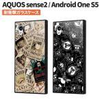 ワンピース AQUOSsense2 AndroidOneS5 耐衝撃ガラスケース KAKU 衝撃吸収 ガラス背面 9H 手