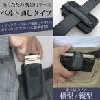 送料無料 携帯電話 マルチケース ブラック 黒 縦型 横型 ベルトに通す ボタンタイプ マジックテープ ワンプッシュ ボタンフック IY-CA