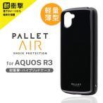 AQUOS R3 耐衝撃ケース 薄型 軽量 ワイヤレス充電対応 ストラップホール付 PC+TPU素材 シェル型 シンプル PALLET AIR LP-19SQ1HVABK