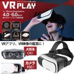 3D VR �إåɥ��å� VR PLAY ���ޡ��ȥե����� VR�������� ����Ĵ�� ���92~98�� �ᥬ��OK iPhone ���ޥ� �� LP-3DVRBK