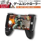 ゲームコントローラー iPhone スマホ 移動スティック LRエイムボタン FPS TPS ダッシュ 充電・接続不要 ゲームホルダー LP-GMEHOL01BK