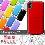 iPhoneX iPhone8 iPhone7 耐衝撃 ケース PALLET ストラップホール付 耐衝撃構造 シェル型 ハード ソフト ハイブリッド シンプル LP-I