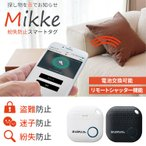 紛失防止タグ Mikke iPhone スマートフォン 迷子防止 盗難防止 スマートタグ 紛失物ネットワークサーチ リモートシャッター ストラップ紐付 Bluetooth LP-IOTMK