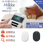 紛失防止タグ Mikke pitat iPhone スマホ 貼付け式 迷子防止 盗難防止 スマートタグ マップ 紛失物ネットワークサーチ リモートシャッター Bluetooth LP-IOTMKP