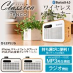 送料無料 Bluetooth スピーカー ラジオ 時計 アラーム MP3プレイヤー ワイドFM Ver4.0 ワイヤレス iPhone スマホ 有線 microSD LP-SPBT