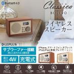 Bluetooth スピーカー ラジオ 時計 アラーム MP3プレイヤー リモコン ワイドFM サブウーファ Ver4.0 ワイヤレス 有線 LP-SPBT0