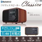 Bluetooth スピーカー ラジオ 時計 アラーム MP3プレイヤー リモコン ワイドFM サブウーファ Ver4.0 ワイヤレス 有線 LP-SPBT02